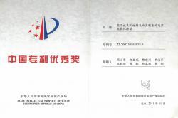 中国专利优秀奖-2011年