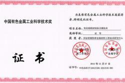 中国有色协会科学技术奖-2012年