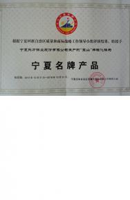 名牌产品证书-碳化硅证书