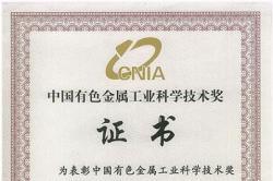 中国有色协会科技进步奖—2015